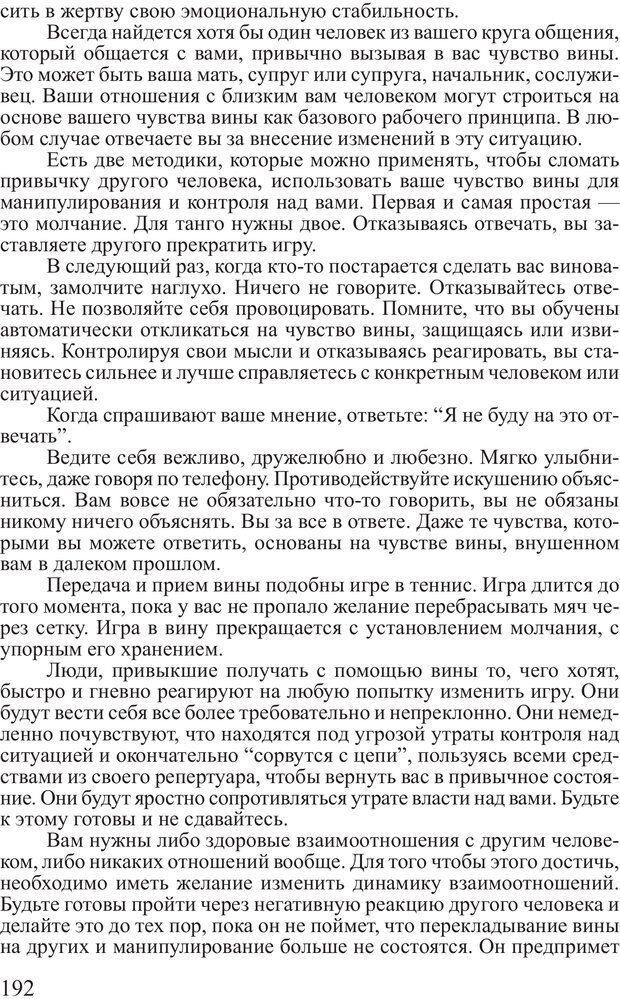 PDF. Достижение максимума. Трейси Б. Страница 191. Читать онлайн