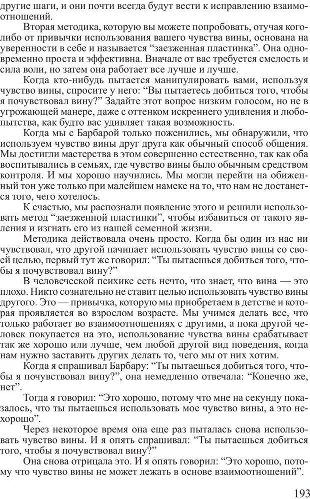 PDF. Достижение максимума. Трейси Б. Страница 192. Читать онлайн