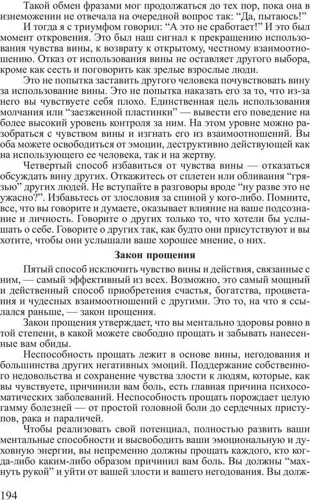 PDF. Достижение максимума. Трейси Б. Страница 193. Читать онлайн