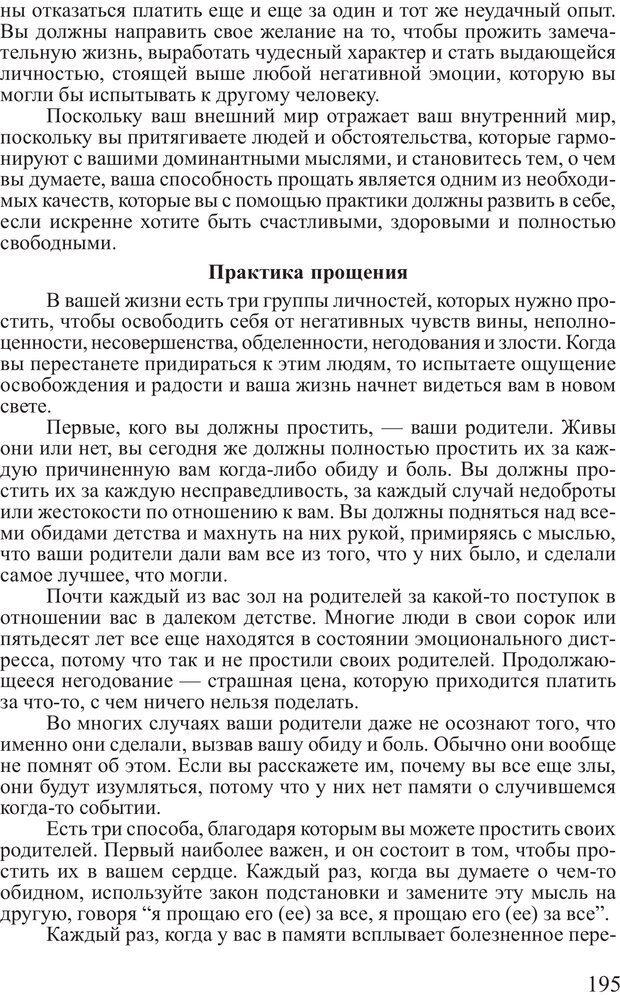 PDF. Достижение максимума. Трейси Б. Страница 194. Читать онлайн