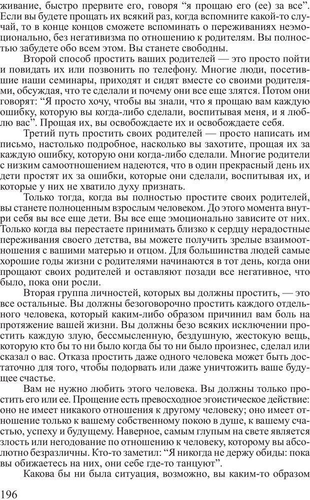 PDF. Достижение максимума. Трейси Б. Страница 195. Читать онлайн