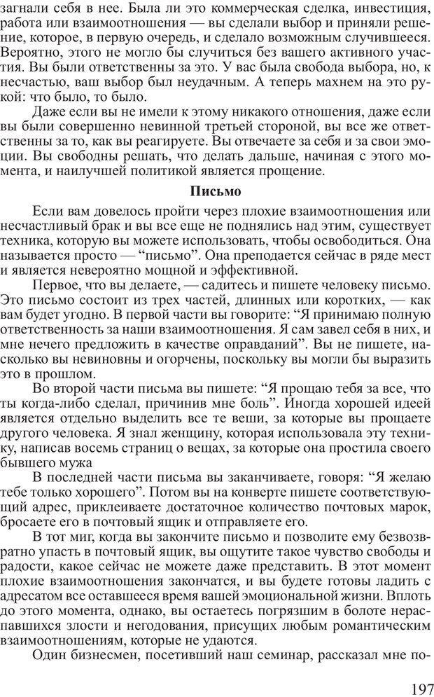 PDF. Достижение максимума. Трейси Б. Страница 196. Читать онлайн