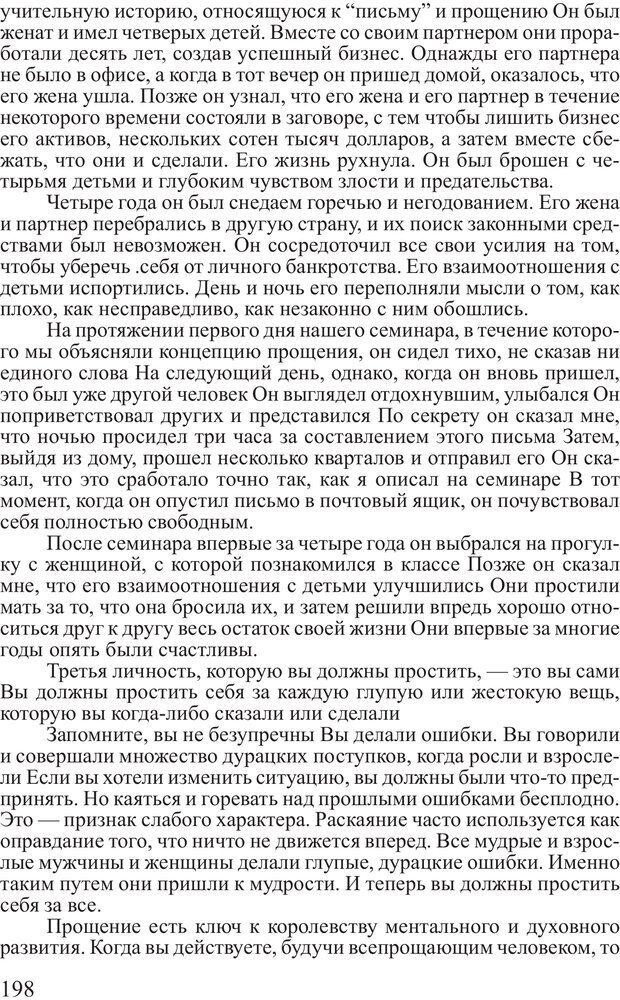 PDF. Достижение максимума. Трейси Б. Страница 197. Читать онлайн