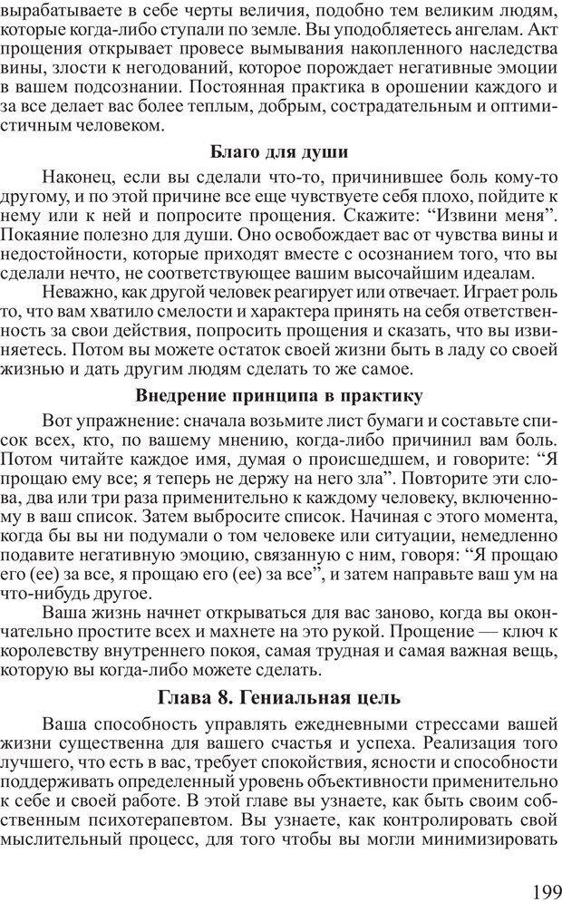 PDF. Достижение максимума. Трейси Б. Страница 198. Читать онлайн