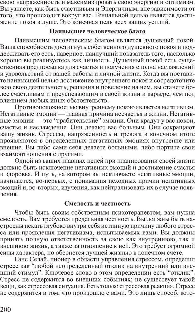 PDF. Достижение максимума. Трейси Б. Страница 199. Читать онлайн