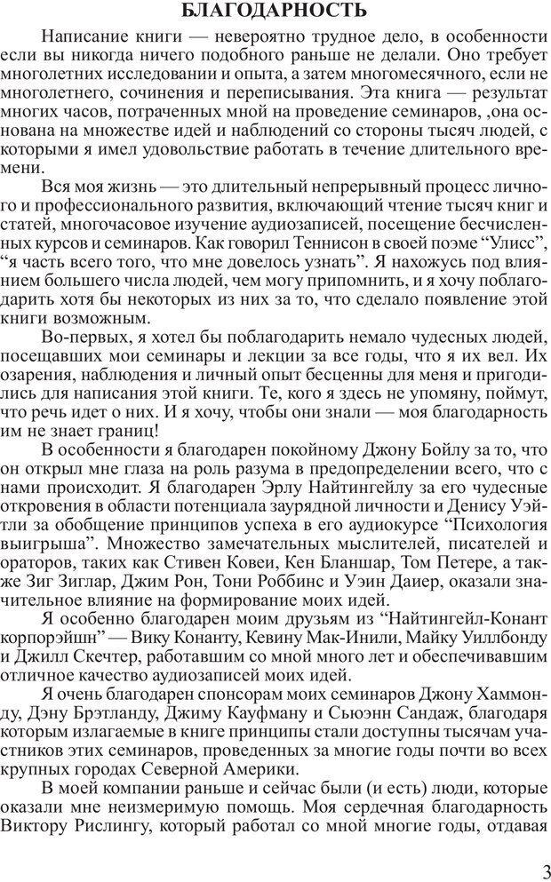 PDF. Достижение максимума. Трейси Б. Страница 2. Читать онлайн