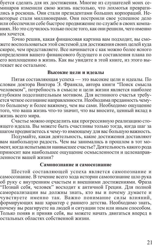 PDF. Достижение максимума. Трейси Б. Страница 20. Читать онлайн