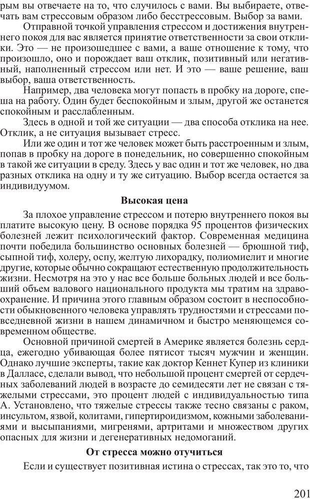 PDF. Достижение максимума. Трейси Б. Страница 200. Читать онлайн