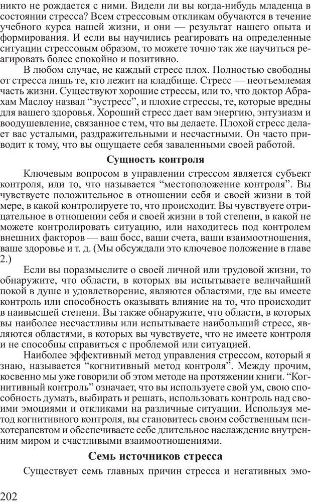 PDF. Достижение максимума. Трейси Б. Страница 201. Читать онлайн