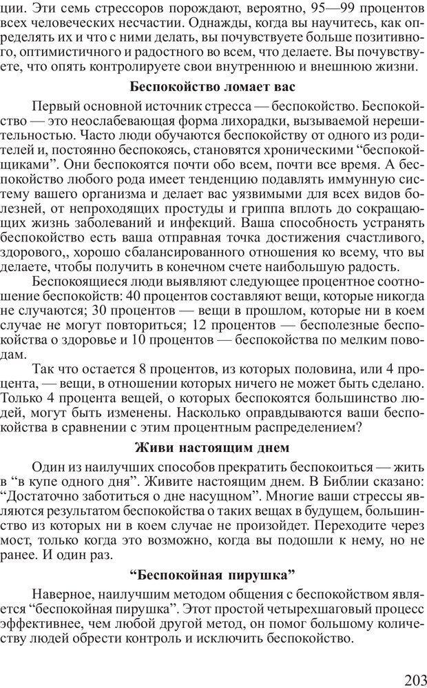 PDF. Достижение максимума. Трейси Б. Страница 202. Читать онлайн