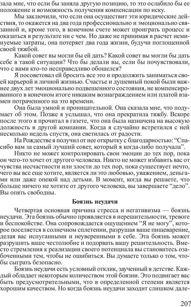 PDF. Достижение максимума. Трейси Б. Страница 206. Читать онлайн