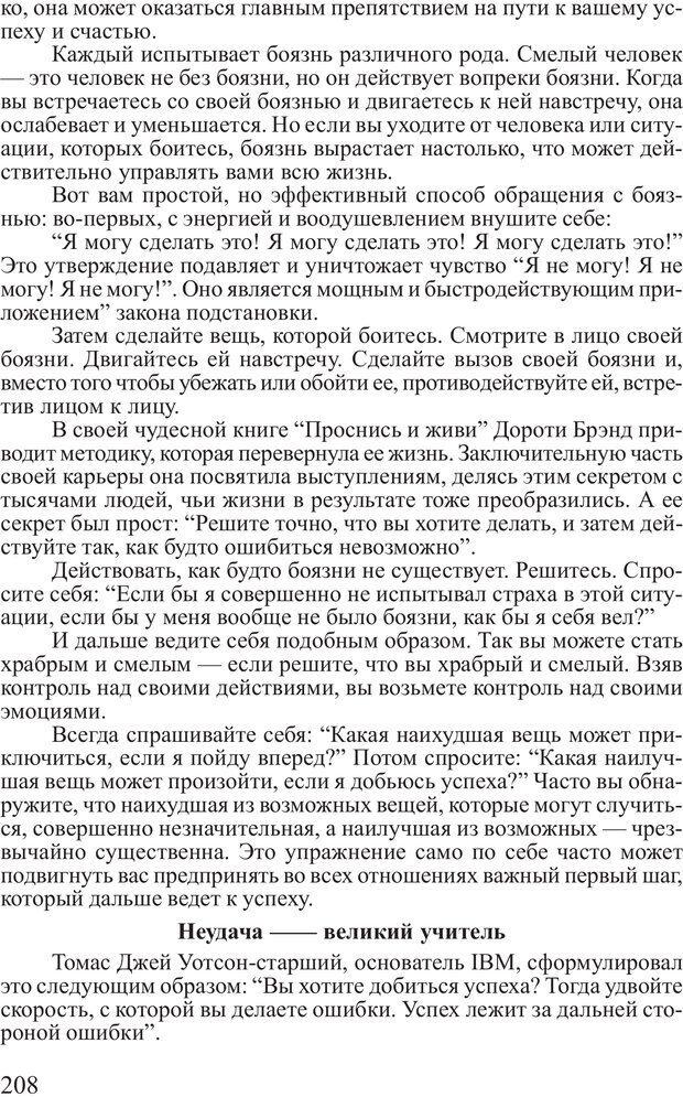 PDF. Достижение максимума. Трейси Б. Страница 207. Читать онлайн