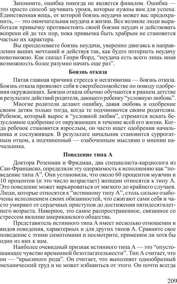 PDF. Достижение максимума. Трейси Б. Страница 208. Читать онлайн