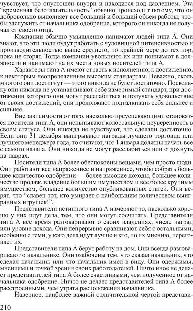 PDF. Достижение максимума. Трейси Б. Страница 209. Читать онлайн