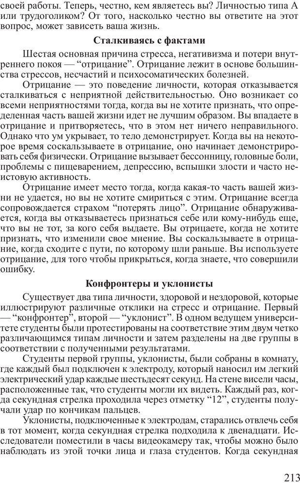 PDF. Достижение максимума. Трейси Б. Страница 212. Читать онлайн