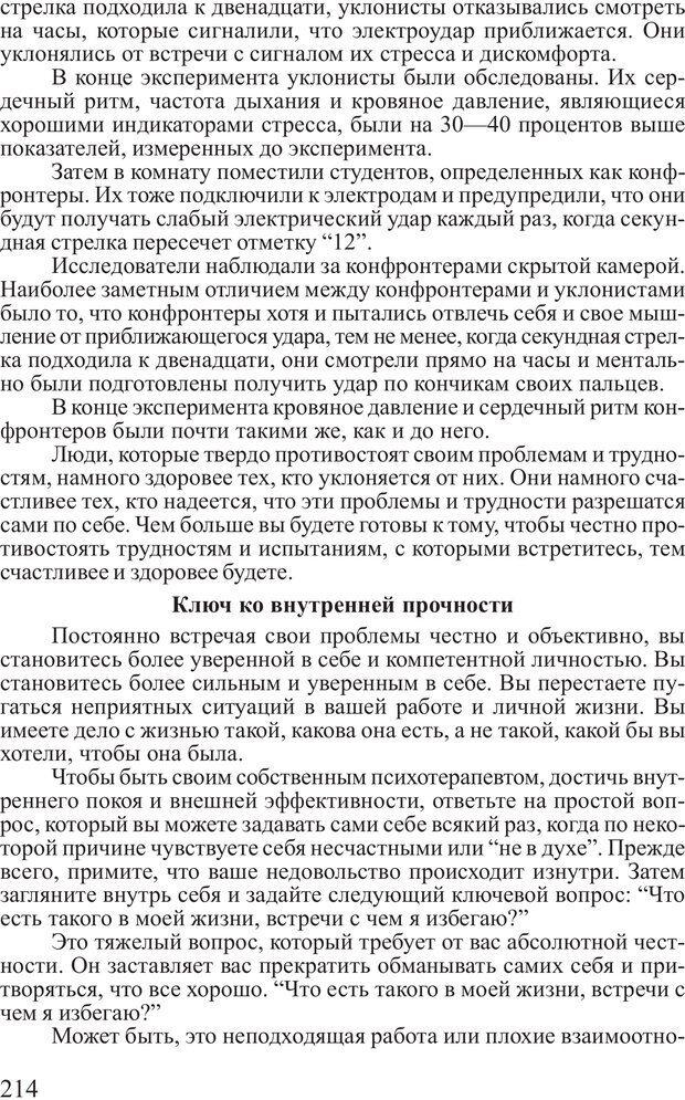 PDF. Достижение максимума. Трейси Б. Страница 213. Читать онлайн