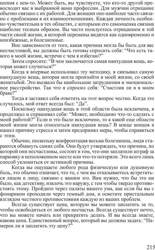 PDF. Достижение максимума. Трейси Б. Страница 214. Читать онлайн
