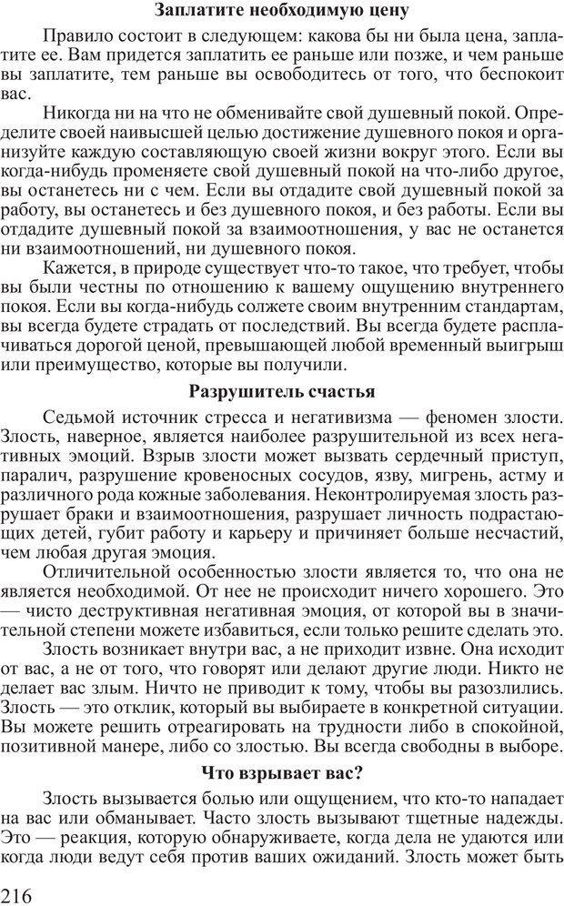 PDF. Достижение максимума. Трейси Б. Страница 215. Читать онлайн