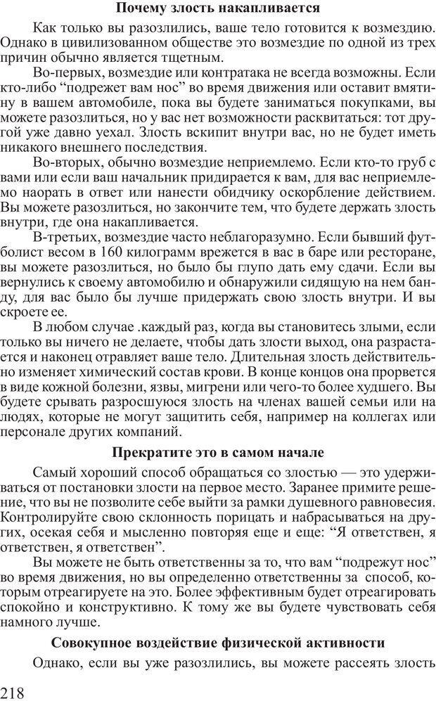 PDF. Достижение максимума. Трейси Б. Страница 217. Читать онлайн