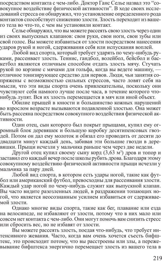 PDF. Достижение максимума. Трейси Б. Страница 218. Читать онлайн