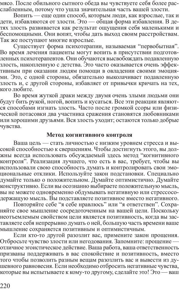 PDF. Достижение максимума. Трейси Б. Страница 219. Читать онлайн