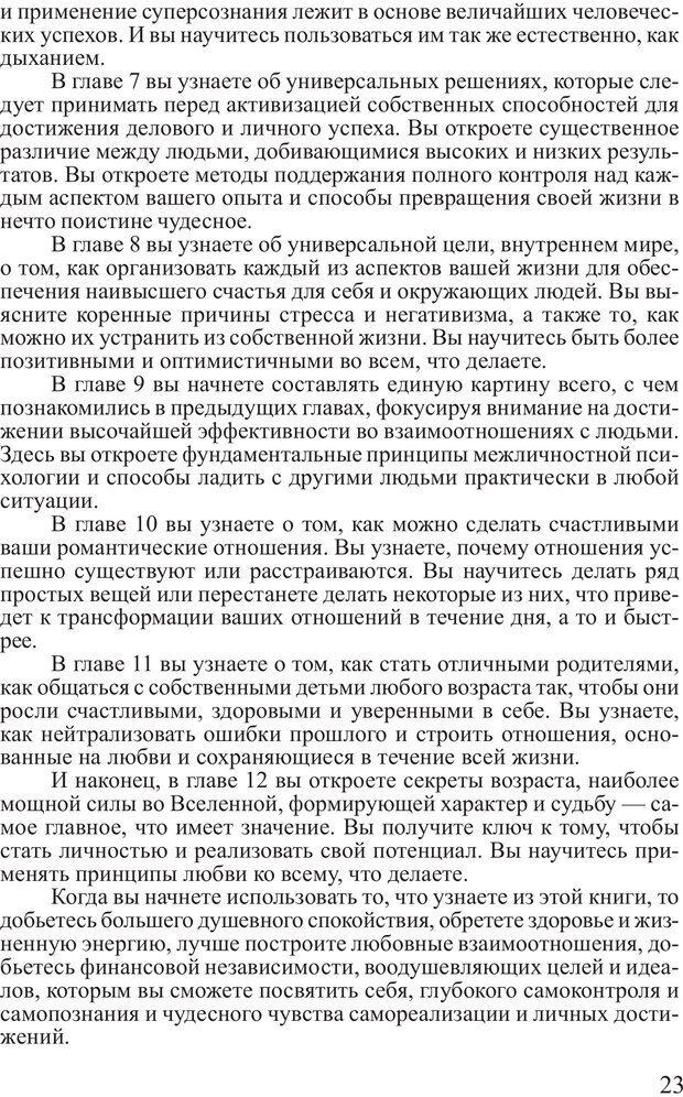 PDF. Достижение максимума. Трейси Б. Страница 22. Читать онлайн
