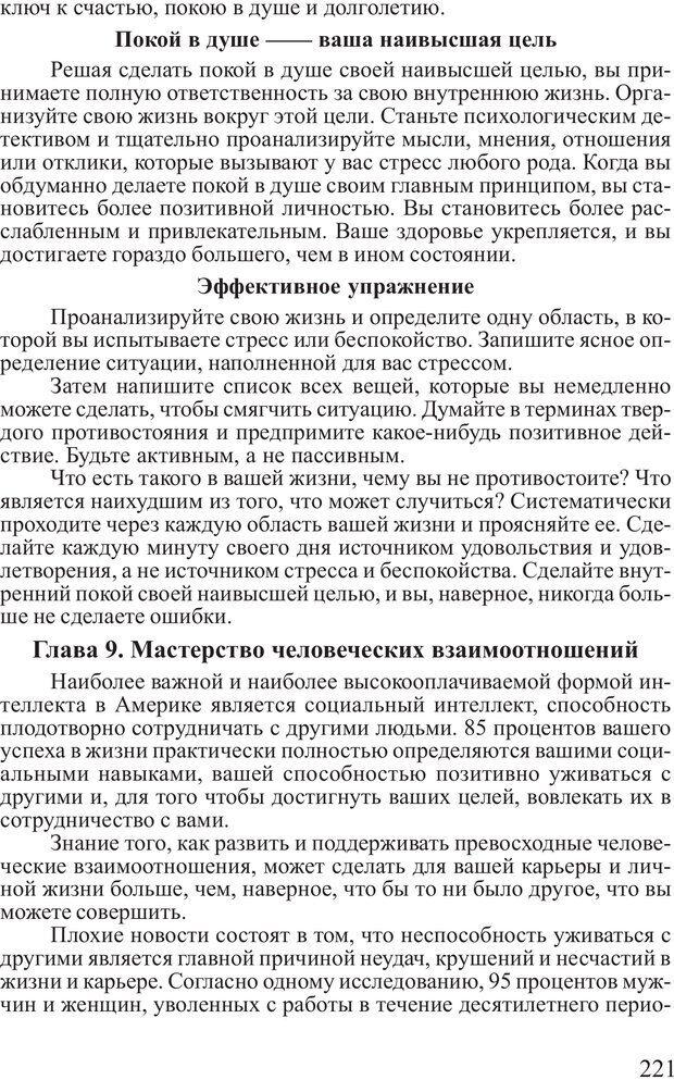 PDF. Достижение максимума. Трейси Б. Страница 220. Читать онлайн
