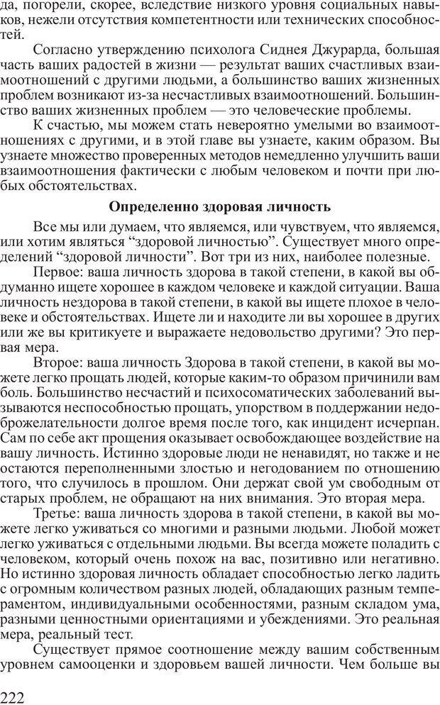 PDF. Достижение максимума. Трейси Б. Страница 221. Читать онлайн