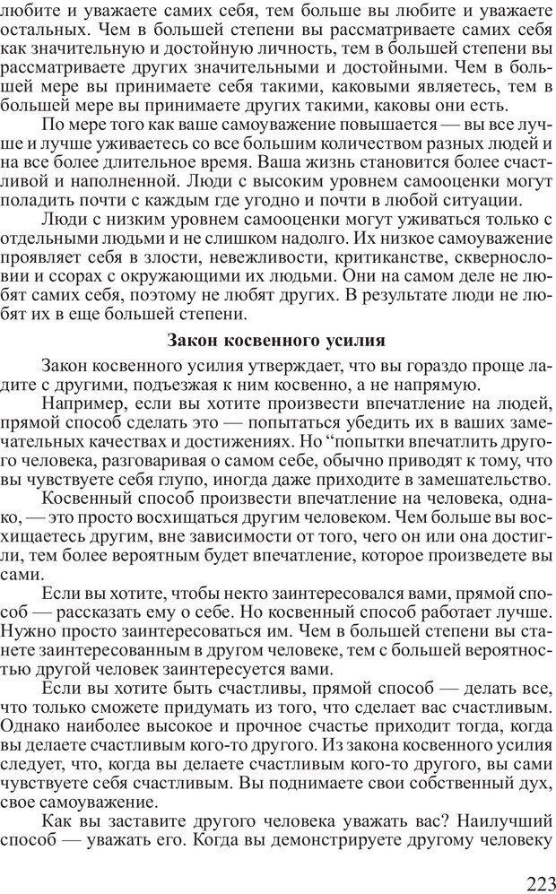 PDF. Достижение максимума. Трейси Б. Страница 222. Читать онлайн