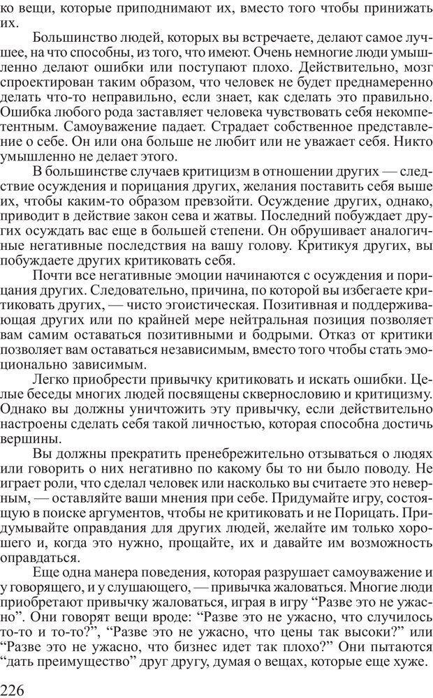 PDF. Достижение максимума. Трейси Б. Страница 225. Читать онлайн