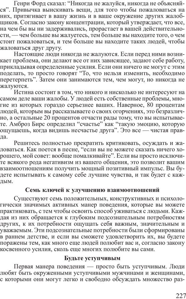 PDF. Достижение максимума. Трейси Б. Страница 226. Читать онлайн