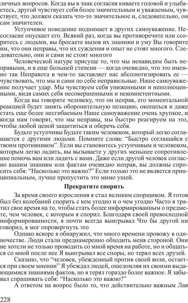 PDF. Достижение максимума. Трейси Б. Страница 227. Читать онлайн