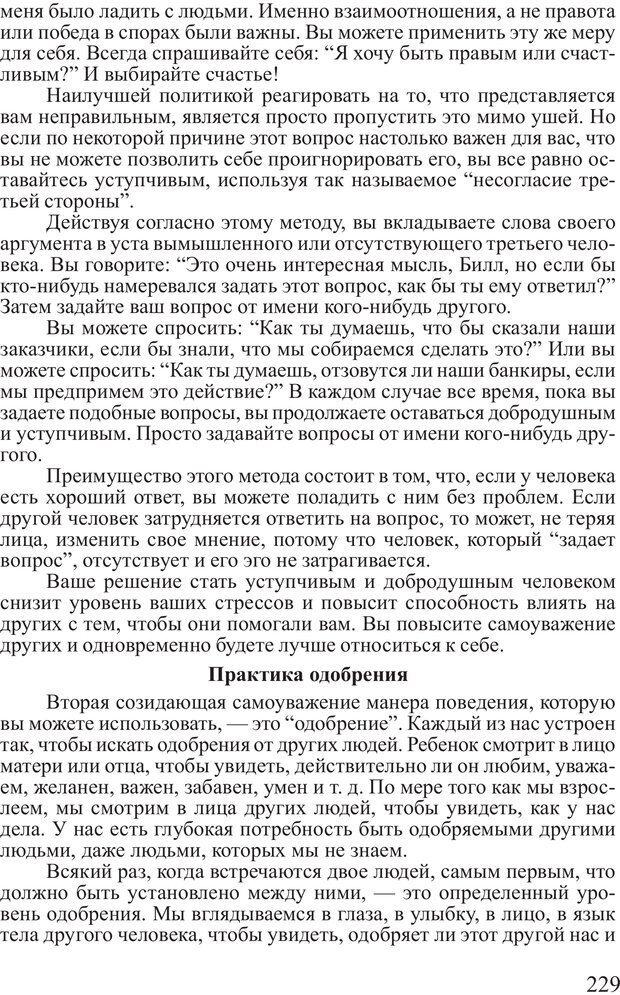 PDF. Достижение максимума. Трейси Б. Страница 228. Читать онлайн