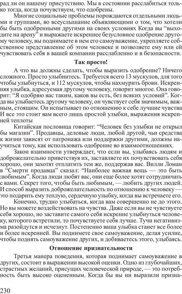 PDF. Достижение максимума. Трейси Б. Страница 229. Читать онлайн