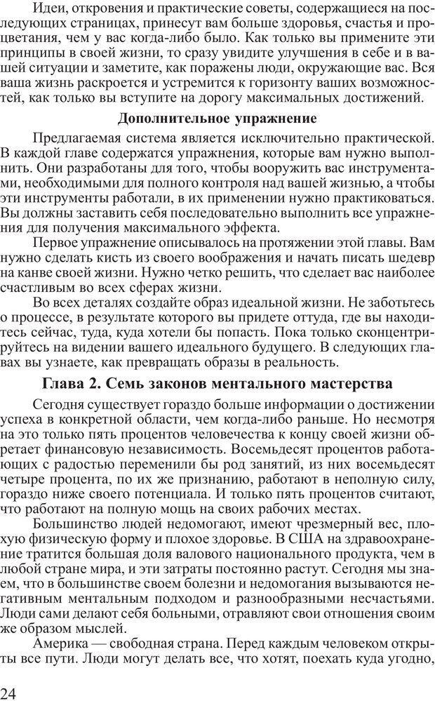 PDF. Достижение максимума. Трейси Б. Страница 23. Читать онлайн