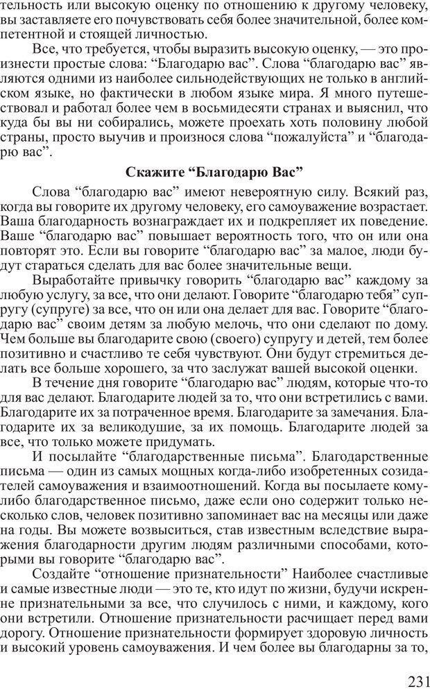 PDF. Достижение максимума. Трейси Б. Страница 230. Читать онлайн