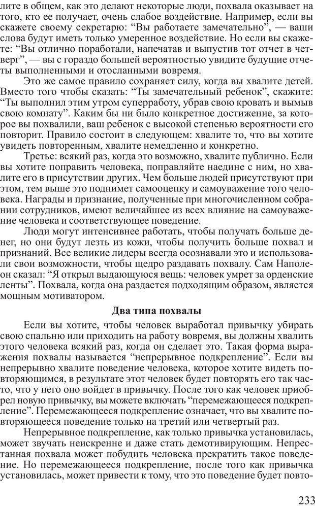 PDF. Достижение максимума. Трейси Б. Страница 232. Читать онлайн