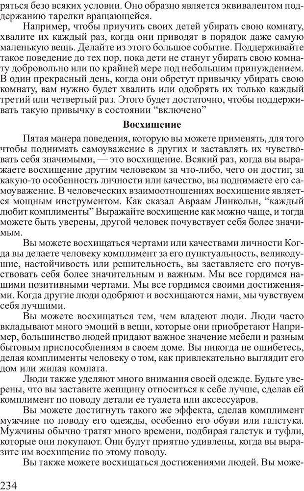 PDF. Достижение максимума. Трейси Б. Страница 233. Читать онлайн