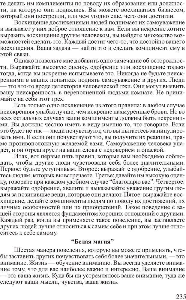 PDF. Достижение максимума. Трейси Б. Страница 234. Читать онлайн