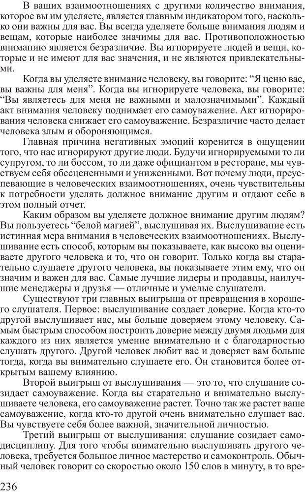 PDF. Достижение максимума. Трейси Б. Страница 235. Читать онлайн