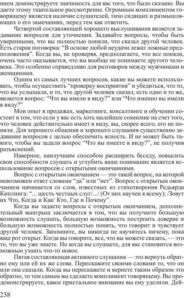 PDF. Достижение максимума. Трейси Б. Страница 237. Читать онлайн