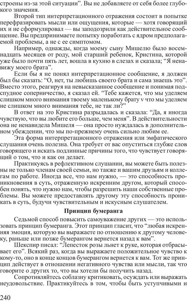 PDF. Достижение максимума. Трейси Б. Страница 239. Читать онлайн