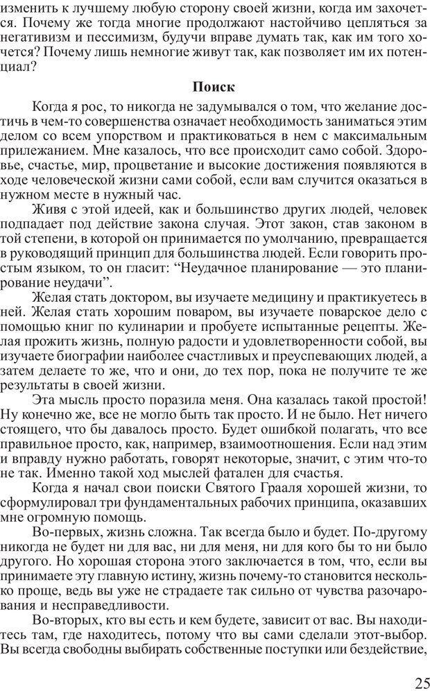 PDF. Достижение максимума. Трейси Б. Страница 24. Читать онлайн