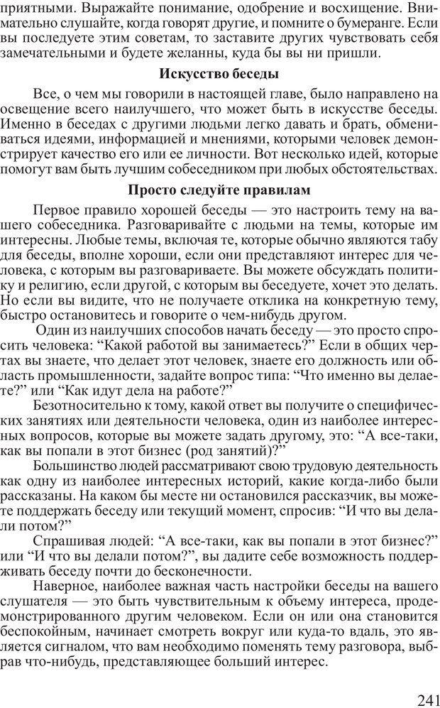 PDF. Достижение максимума. Трейси Б. Страница 240. Читать онлайн