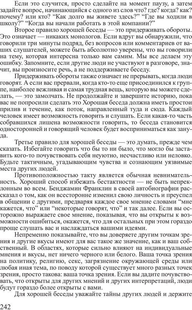 PDF. Достижение максимума. Трейси Б. Страница 241. Читать онлайн