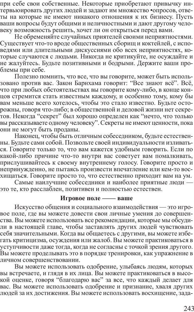 PDF. Достижение максимума. Трейси Б. Страница 242. Читать онлайн