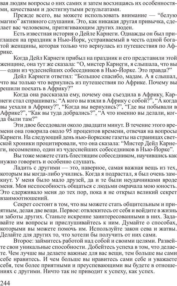 PDF. Достижение максимума. Трейси Б. Страница 243. Читать онлайн