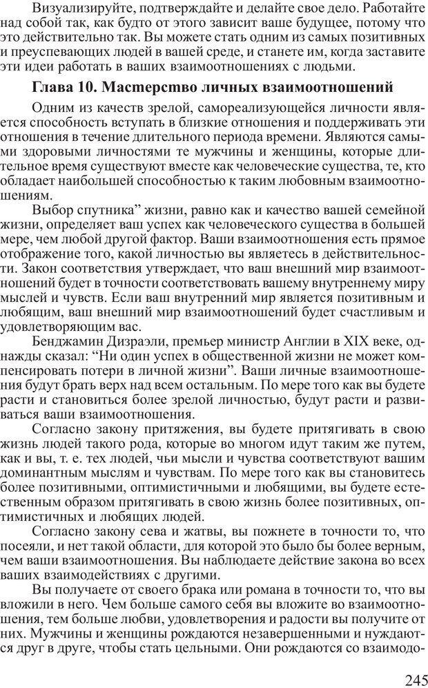PDF. Достижение максимума. Трейси Б. Страница 244. Читать онлайн