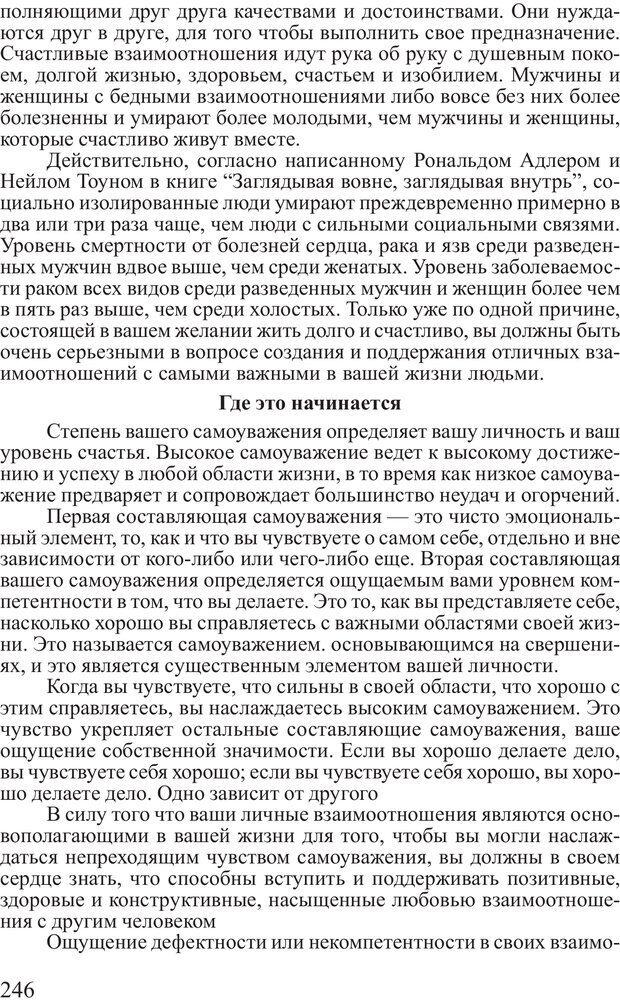 PDF. Достижение максимума. Трейси Б. Страница 245. Читать онлайн