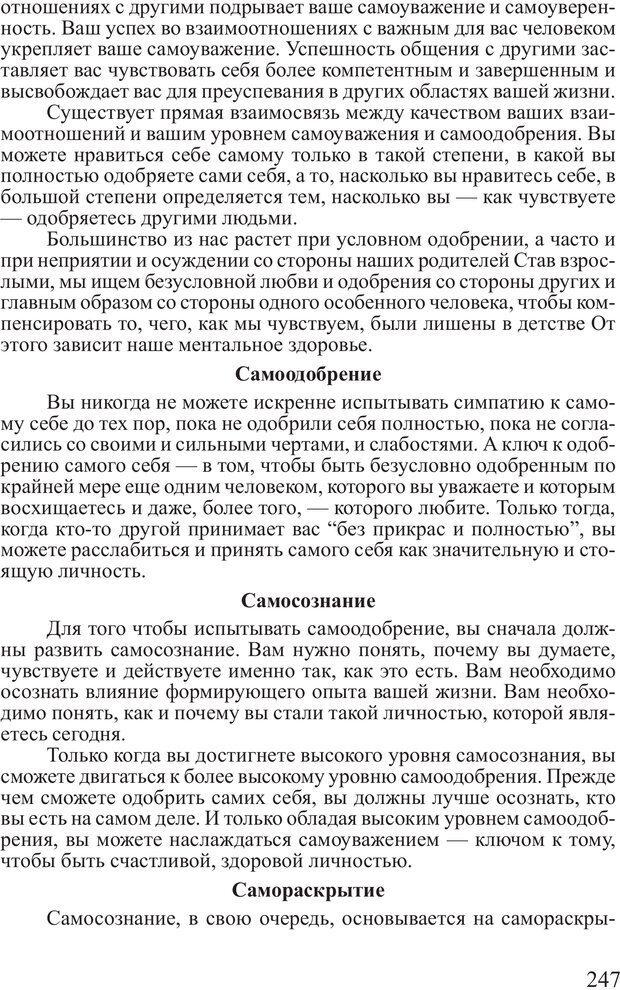 PDF. Достижение максимума. Трейси Б. Страница 246. Читать онлайн